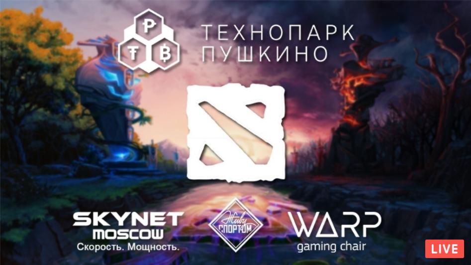 21 июля в «Технопарке Пушкино» пройдет турнир по Dota 2 на 100,000 рублей