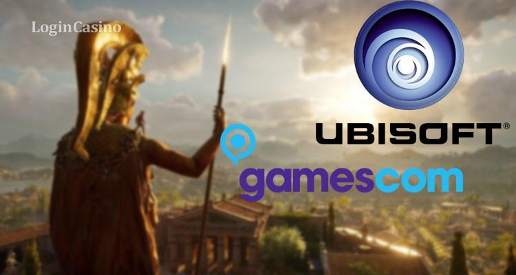 Ubisoft анонсировала список игр, которые покажет на Gamescom 2018 © LoginCasino