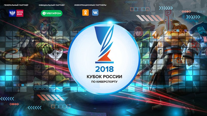 В эти выходные в Тюмени пройдёт гранд-финал Кубка России по киберспорту