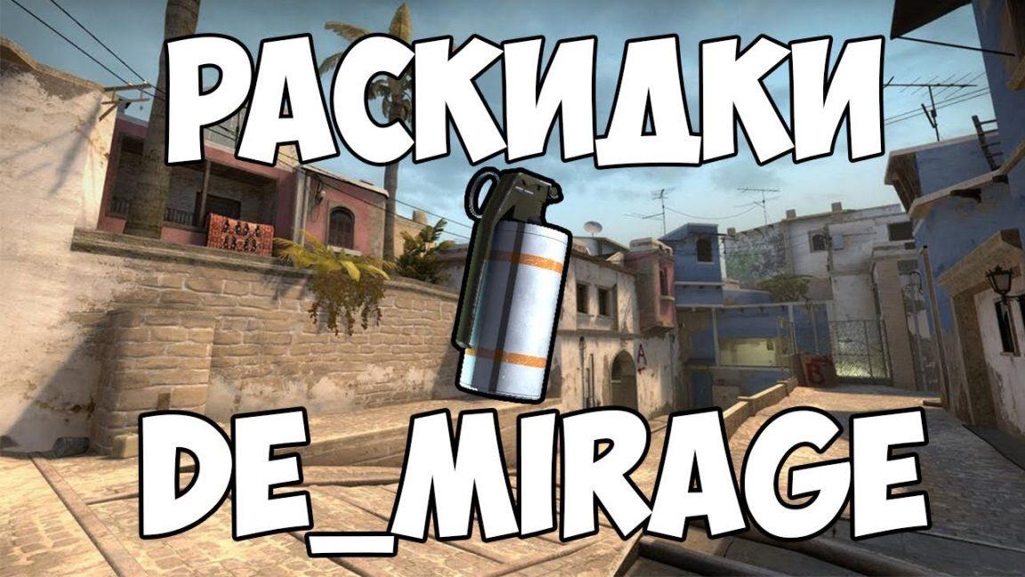 Раскидка на Mirage: Мид