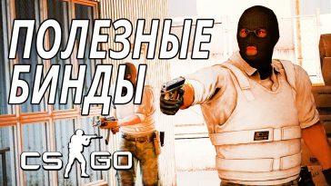 Как настроить бинды для покупки оружия в CS:GO