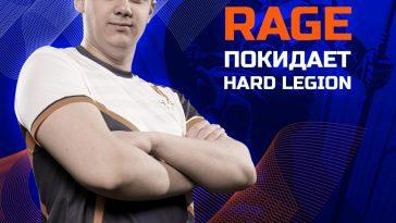 rAge покинул Hard Legion