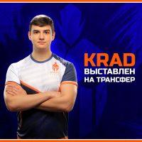 Krad выставлен на трансфер